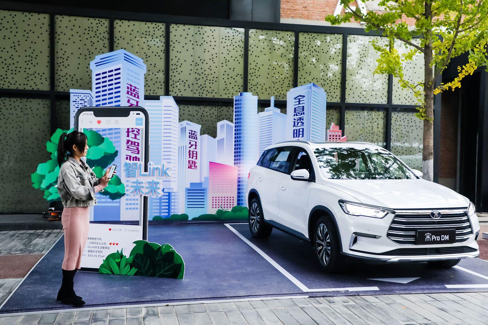 智能网联行业引领者 比亚迪DiLink召开首届车生活智享会