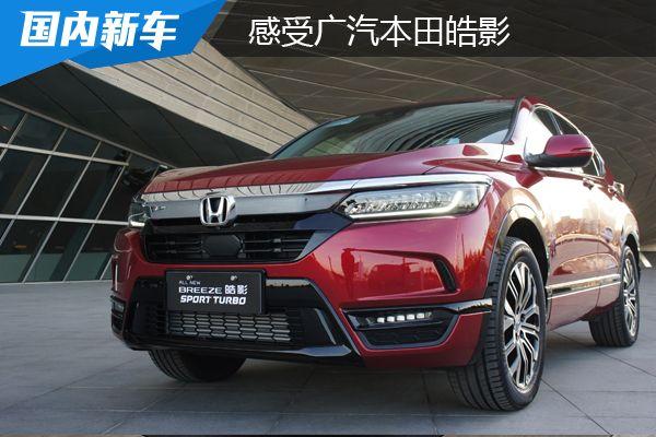 又一强力竞争者 广汽本田即将推出紧凑型SUV皓影