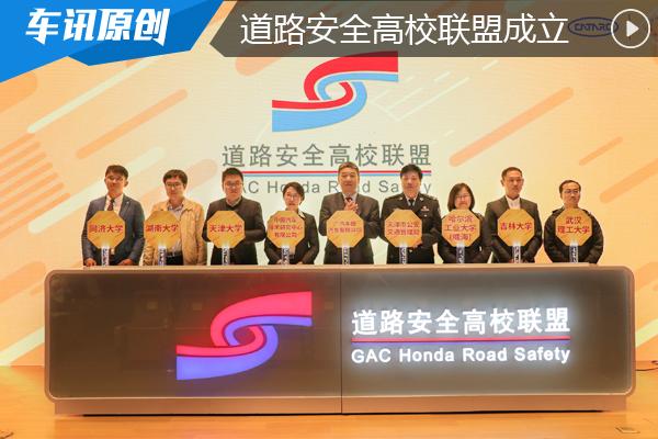 本田2019安全中国行 道路安全高校联盟成立