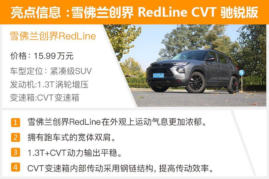 RedLine尚·红家族再添一员猛将 试驾雪佛兰创界RedLine