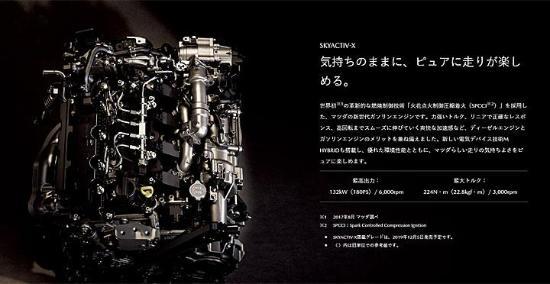 原定 10 月日本上市的 Skyactiv-X 动力版本