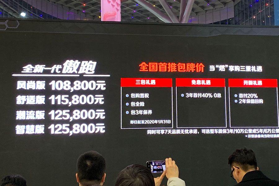 全新一代傲跑 指导售价 车型 售价(万元) 风尚版 10.88 舒适版 11.58 潮流版 12.58 智慧版 12.58 制表: 车讯网 此外