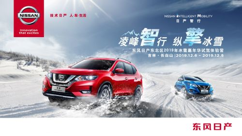 2019东风日产东北区全系冰雪体验营,我们来了!
