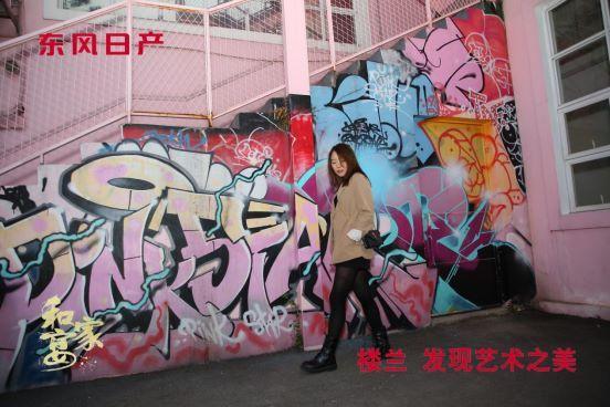 楼兰《恋爱的犀牛》20周年纪念版上市 东风日产带你发现艺术之美