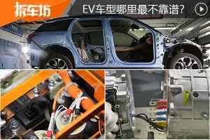 EV车型那些不靠谱的设计 蔚来ES8是否存在?