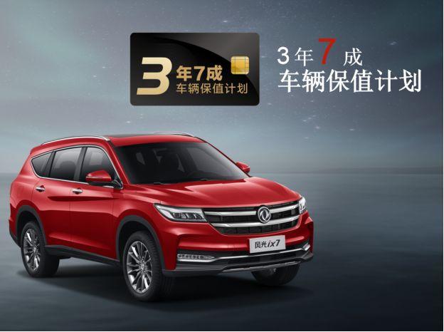 12.59-21.59万元 超级全域SUV东风风光ix7广州枫兴荣耀上市