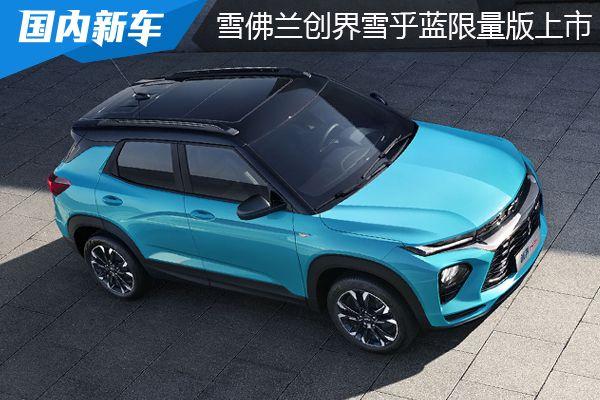 雪佛兰全新SUV创界雪乎蓝限量版上市 售价16.59万元