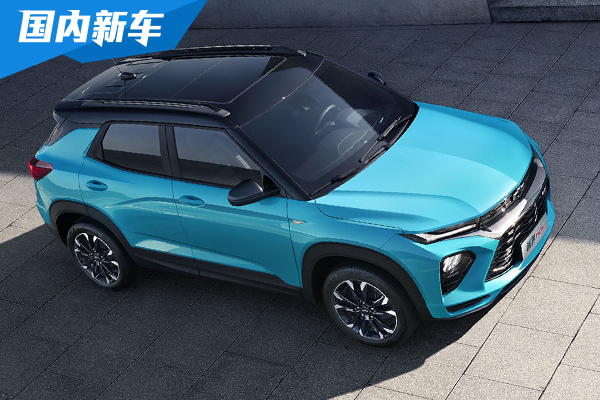 雪佛蘭全新SUV創界雪乎藍限量版上市 售價16.59萬元