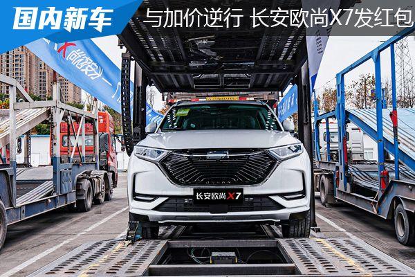 """與加價逆行 長安歐尚X7為延遲交車發""""紅包"""""""