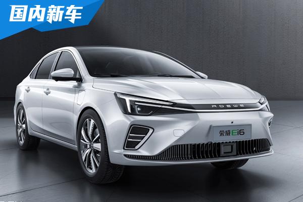 2020年最值得期待的纯电动汽车来了 荣威Ei6前脸官图曝光