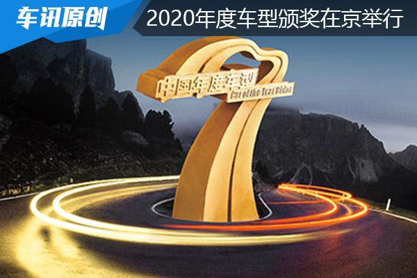 中國2020(第十八屆)年度車型頒獎在京舉行