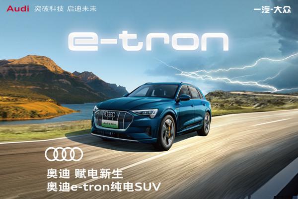 赋电新生  奥迪e-tron纯电SUV