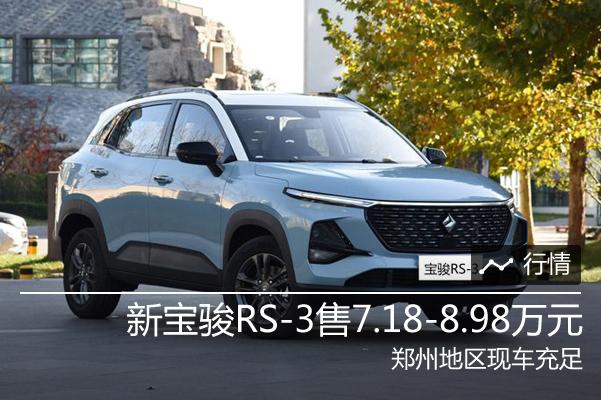 新宝骏RS-3售7.18-8.98万元