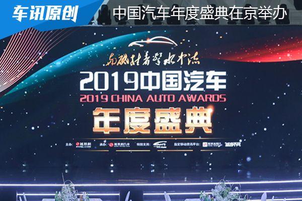 与砥柱者击水中流 2019年中国汽车年度盛典圆满收官