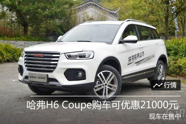 哈弗H6 Coupe购车可优惠21000元 现车销售