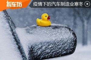 疫情导致乘用车制造业的寒冬?春天在哪里!
