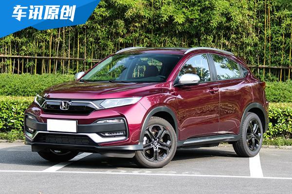 售价12.79-17.59万元 2020款本田XR-V上市