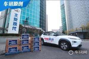北京现代百万元物资助力城市运营守护者