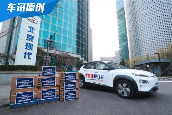 北京現代百萬元物資助力城市運營守護者