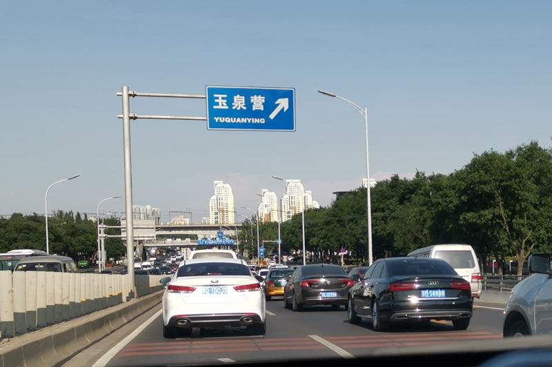 最長可延期6個月 北京交委發布小客車指標延期通知