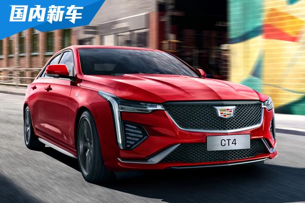 凱迪拉克CT4官圖發布 豪華后驅轎車家族即將形成