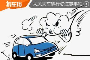 大风天开车要注意,他们真不是碰瓷的!