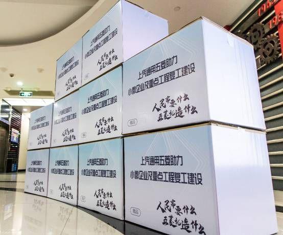 上汽通用五菱捐赠50万北汽ex360-个口罩,助力柳州企业复工