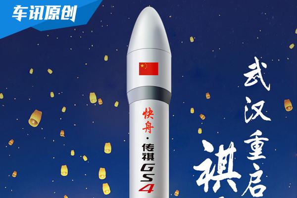 """@所有人  欢迎搭乘""""快舟·传祺GS4号""""运载火箭"""