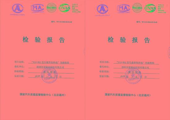 星砺达出租车/网约车智能终端设备已通过交通部出租车905标准检验