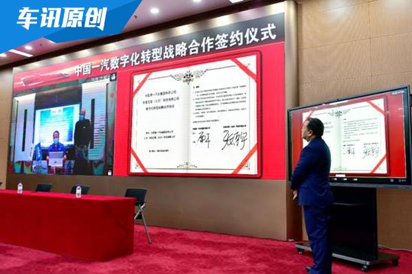 汽車之家與中國一汽戰略合作 構建數字化轉型生態