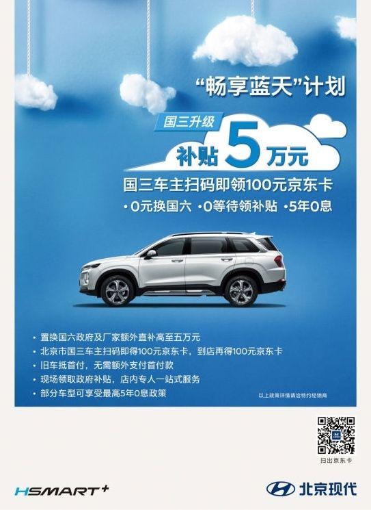 优惠加码,北京现代用N倍宠溺让用户心安·礼得