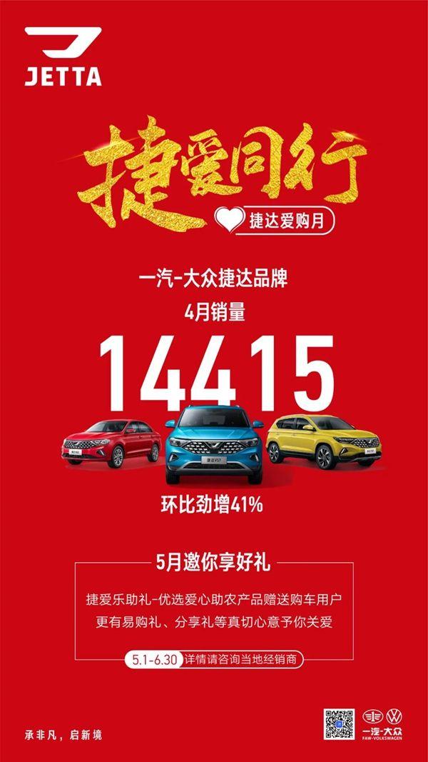 """""""后浪""""奔涌 逆势劲增 捷达品牌4月销量1.4万台"""