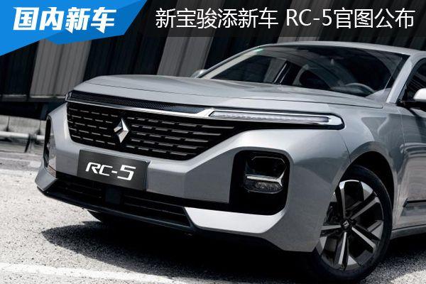 """新宝骏RC-5官图公布 为您带来驾趣""""星""""体验"""