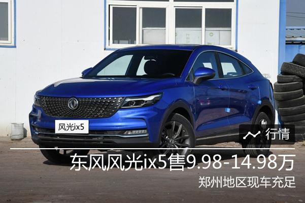 东风风光ix5售9.98-14.98万