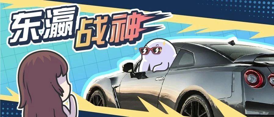 """新买了辆GT-R,妹子:""""你ζ这日产挺帅,要30万吧?"""""""