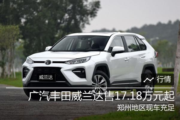 广汽丰田威兰达售17.18万元起