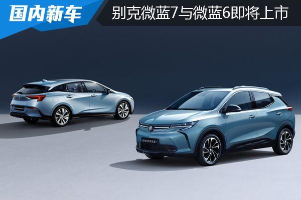 别克微蓝7纯电和微蓝6插混将于7月24日上市