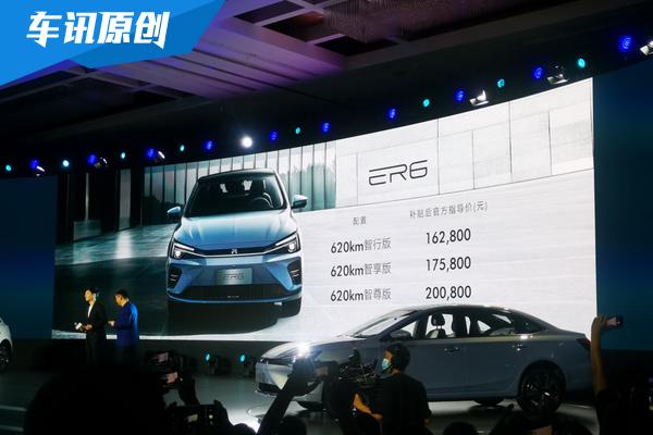 16.28万元起享620km超长续航 荣威R ER6正式上市