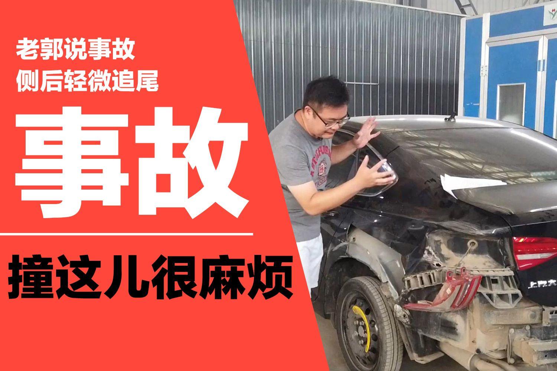 老郭说事故:开车要注意追尾尽量别撞这里