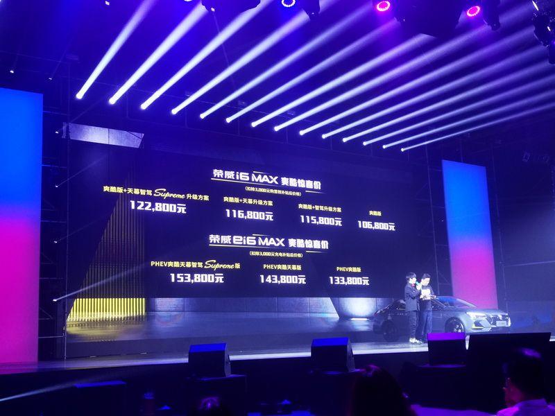 售价13.68-15.68万元 插电混动荣威ei6 MAX正式上市