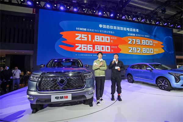 量产最大续航里程电动皮卡 电装炮北京车展25.18万元起上市