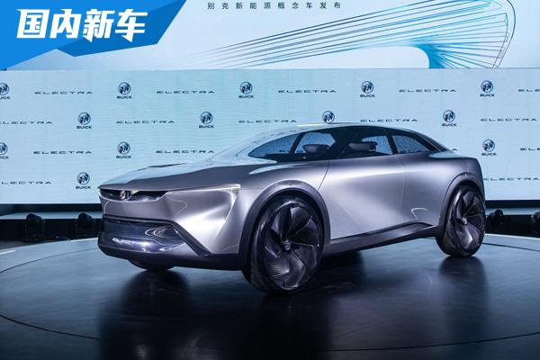 别克新能源概念车Electra全球首发 充满前瞻技术