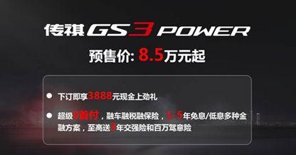 加劲加量不加价,传祺GS3 POWER营口区域开启预售!