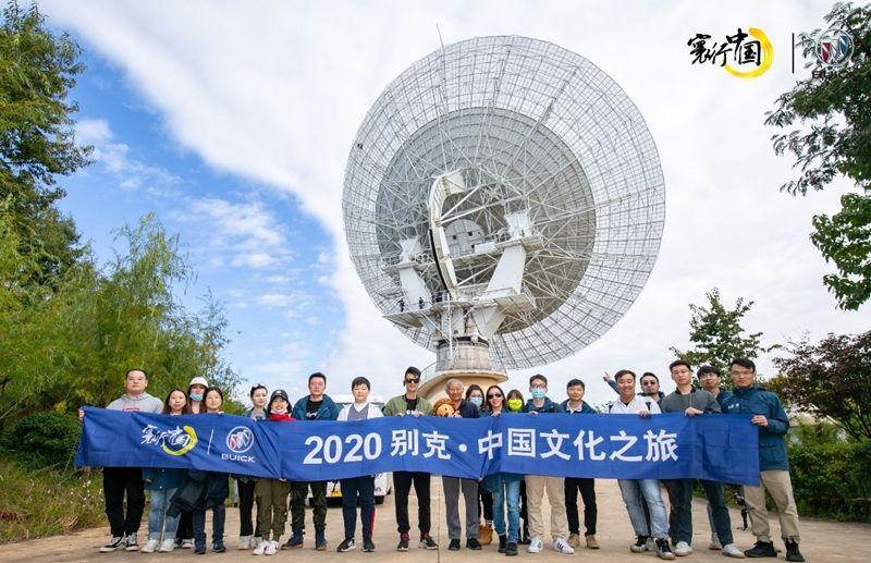 """2020""""寰行中国""""别克·中国文化之旅圆满收官"""