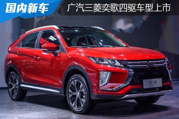 广汽三菱广州车展发布数字化服务平台及奕歌四驱车型