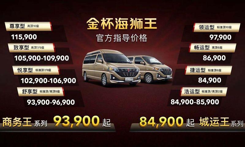金杯海狮王8.49万起 重新定义商务轻客新高度