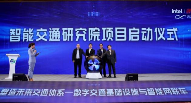 英特尔全面推进智能交通建设,携南京溧水打造智能交通研究院
