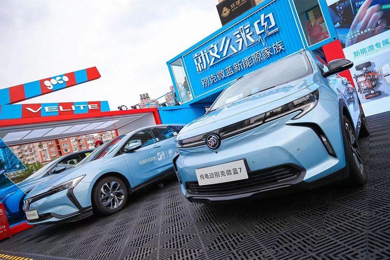 上汽通用汽車新能源全國巡展正式拉開帷幕