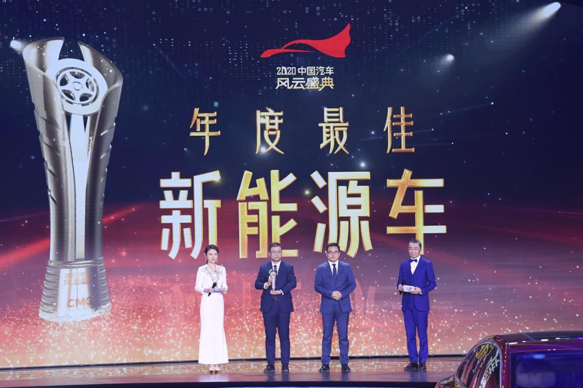 """闪耀2020中国澳门葡京风云盛典 汉EV荣膺""""年度最佳新能源车""""奖项"""