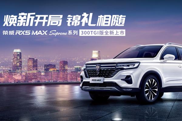 荣威RX5 MAX Supreme 300TGI车型上市 12.68万元起